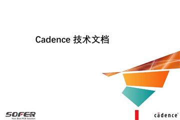 Cadence技术文档