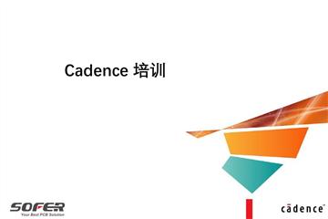 Cadence软件培训