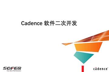 Cadence二次开发